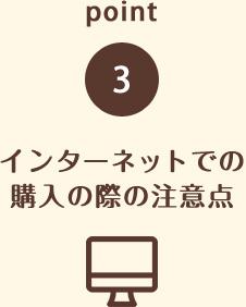 point3 インターネットでの購入の際の注意点